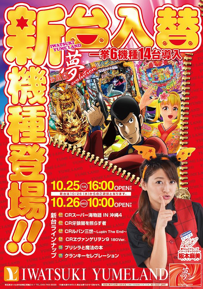 20161026iwatsuki01