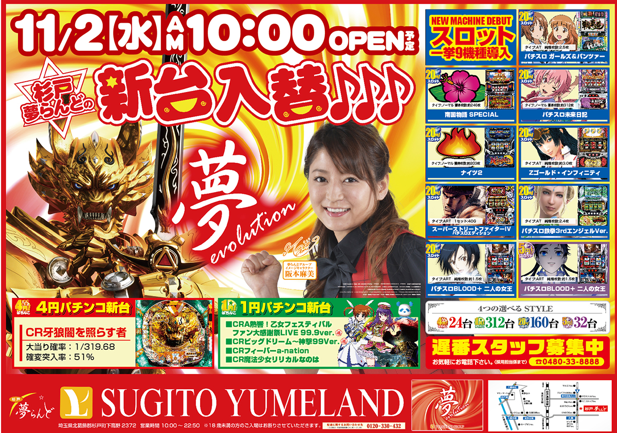 20161102sugito