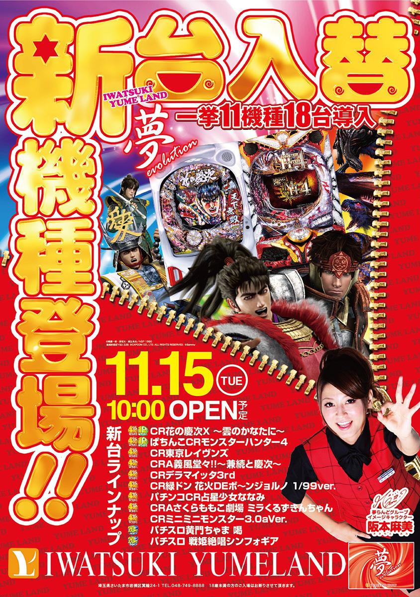 20161115iwatsuki01