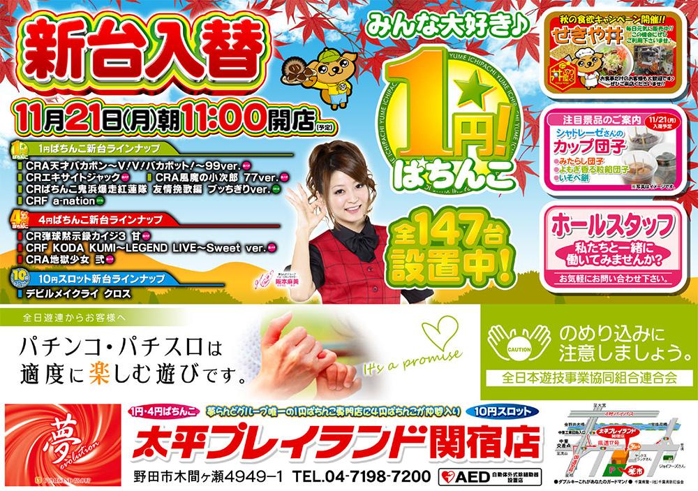 20161121sekiyado