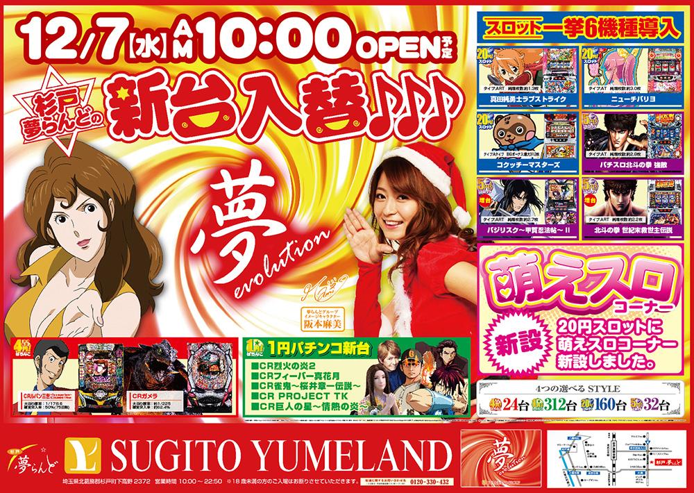 20161207sugito
