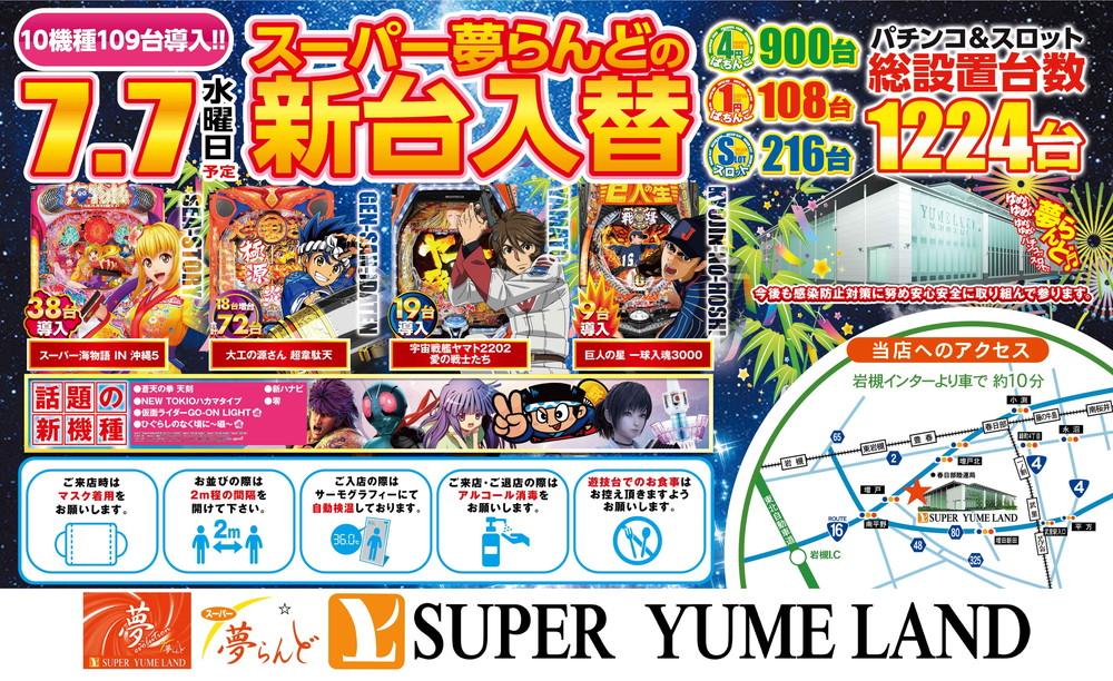 【スーパー夢らんど】7/7(水)新台入替!10機種109台導入!!