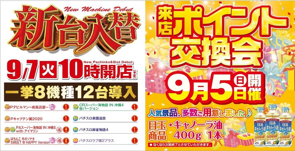 【平方夢らんど】9/7(火)新台入替!一挙8機種12台導入!