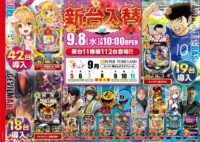 【スーパー夢らんど】9/8(水)新台入替!新台11機種112台登場!