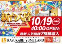 【かすかべ夢らんど】10/19(火)新台入替!最新人気機種7機種導入!