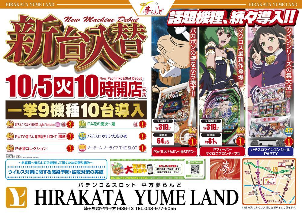 【平方夢らんど】10/5(火)新台入替!一挙9機種10台登場!