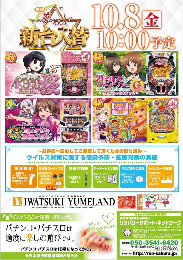 【岩槻夢らんど】10/8(金)新台入替!岩槻夢らんどへGO!